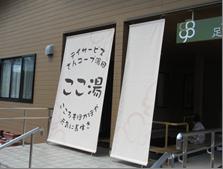 コープここハウス湯田にある足湯「ここ湯」。地方の方々にも喜ばれています。