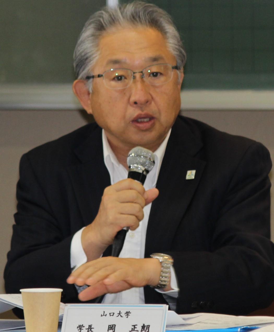 山口大学 岡 学長