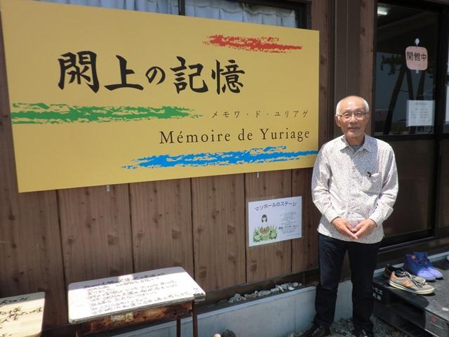 今年5月、ゆりあげ港朝市の近くに移転したばかりの「閖上の記憶」と館長の小齋正義(こさい・まさよし)さん。